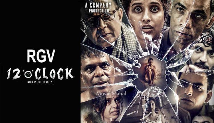 रामगोपाल वर्मा ने की हॉरर फिल्म 12 O'Clock होगी साल 2021 में रिलीज