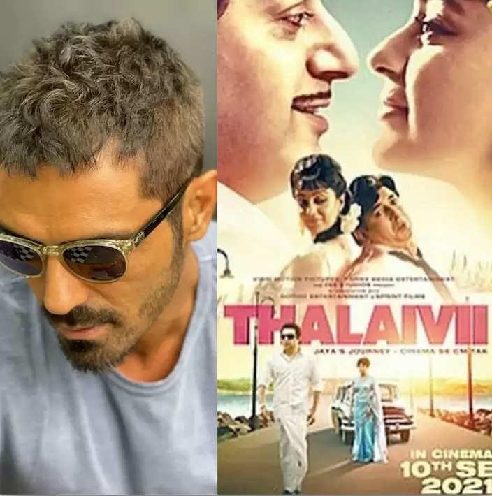 अर्जुन रामपाल ने फिल्म थलाइवी देखकर की फिल्म की तारीफ, कंगना की परफॉर्मेंस को बोला अद्भुत