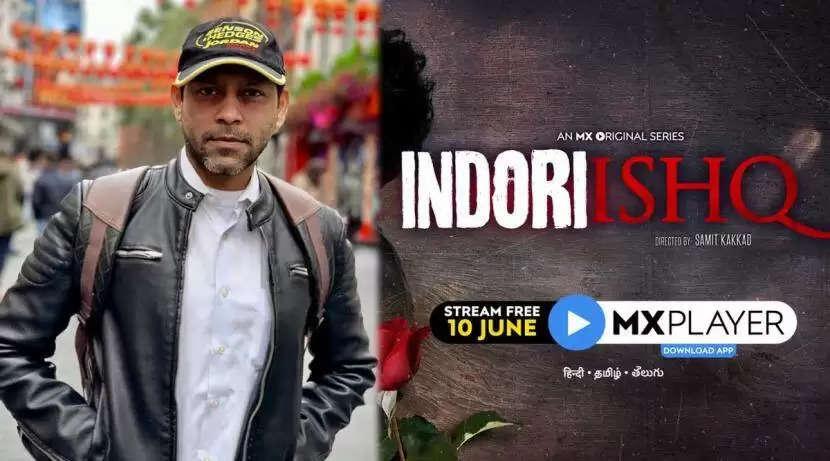 प्रदर्शित हुई 'इंदौरी इश्क' वेब सीरीज!
