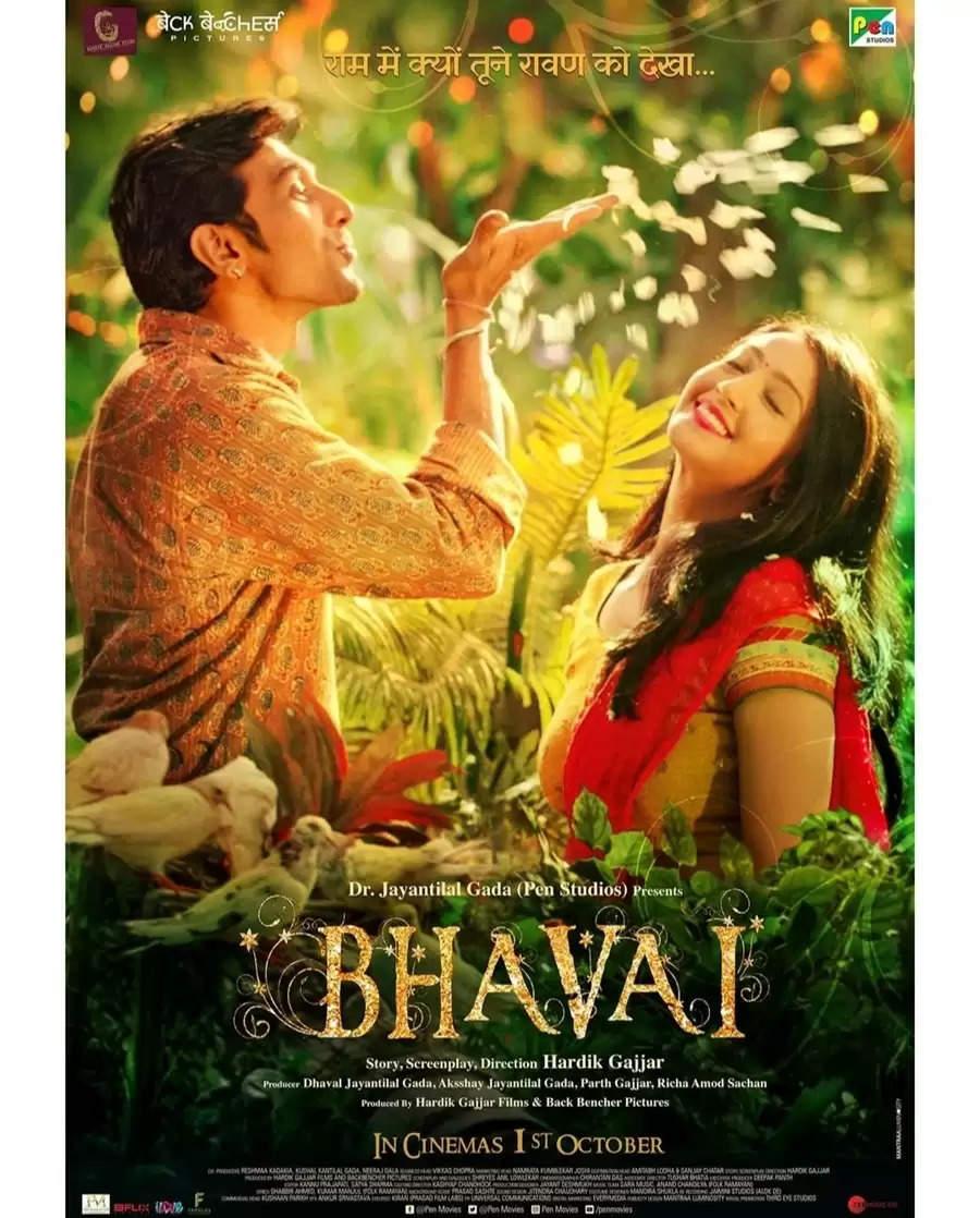 "प्रतीक गांधी की फिल्म ""रावण लीला"" को मिला नया टाइटल"