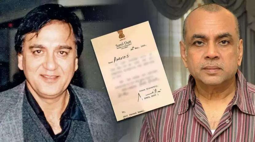 सुनील दत्त जयंती: मृत्यु से चंद घंटे पहले सुनील दत्त ने परेश रावल को लिखा था पत्र