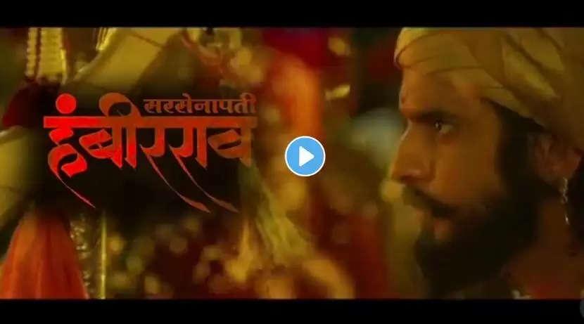 सरसेनापति हम्बीराव की फिल्म 'महाराजंचे हे सिंहसनधिश्वर दर्शन' का टीजर